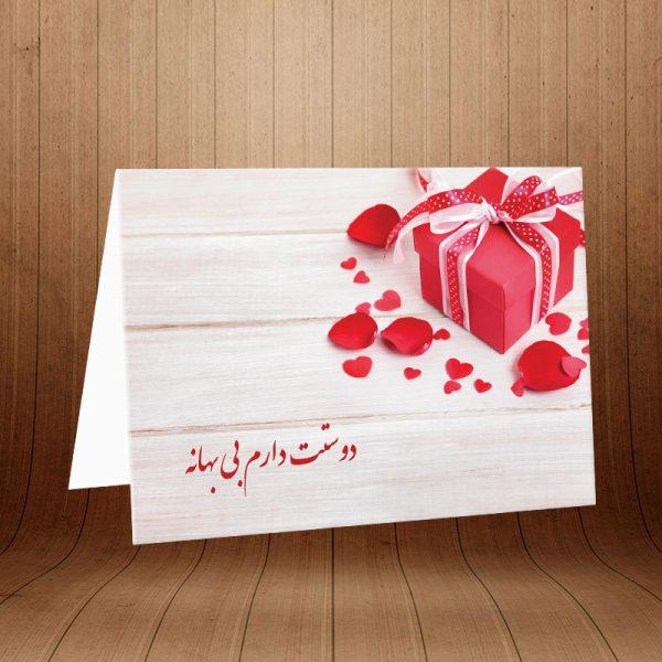 انواع کارت پستال عاشقانه کد 3594