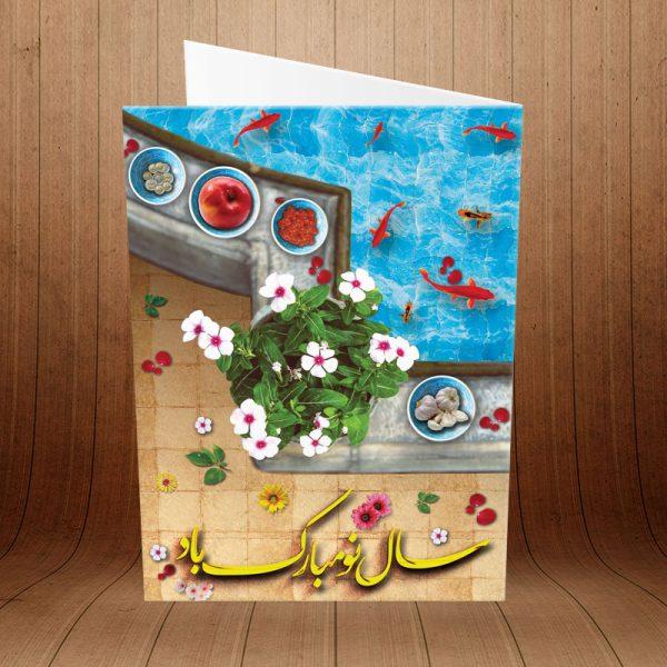 کارت پستال تبریک عید نوروز کد 3612