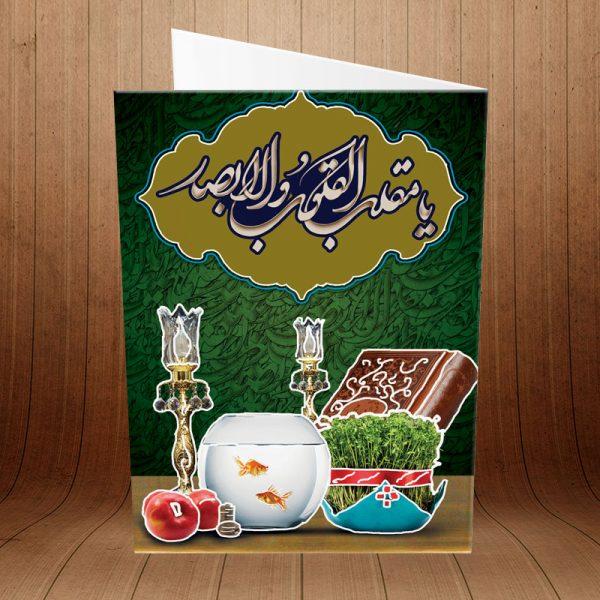 کارت پستال تبریک عید نوروز کد 3614
