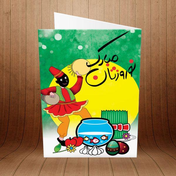 کارت پستال تبریک عید نوروز کد 3621