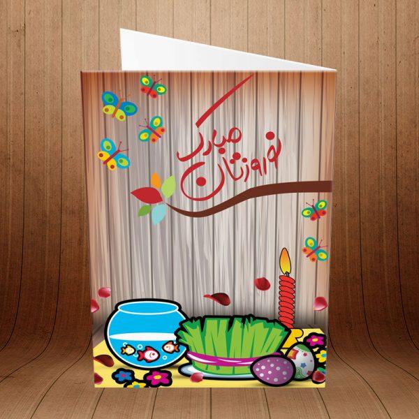 کارت پستال تبریک عید نوروز کد 3622