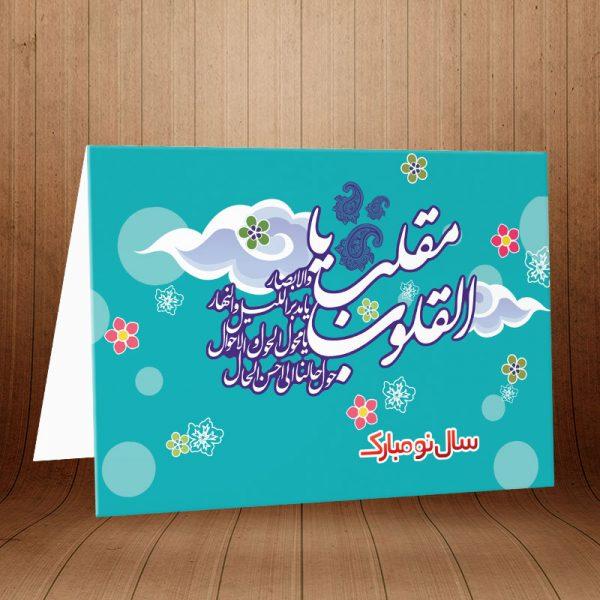کارت پستال تبریک عید نوروز کد 3624