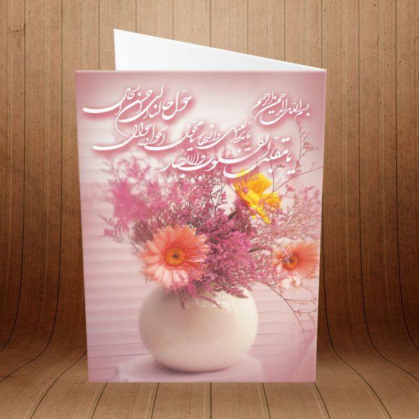کارت پستال تبریک عید نوروز کد 3631