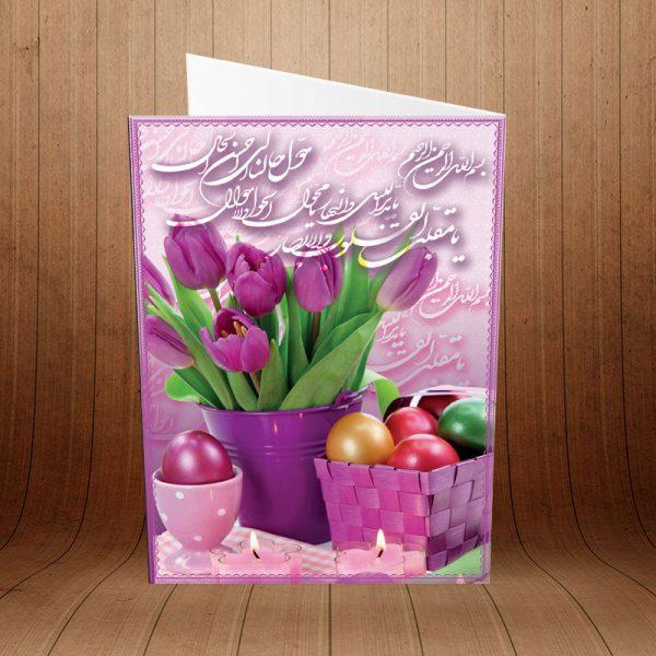 کارت پستال تبریک عید نوروز کد 3632