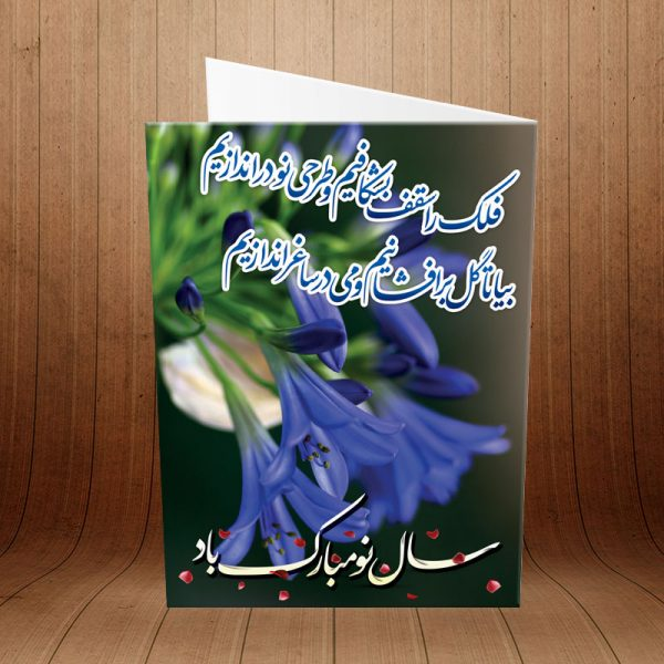 کارت پستال تبریک عید نوروز کد 3635