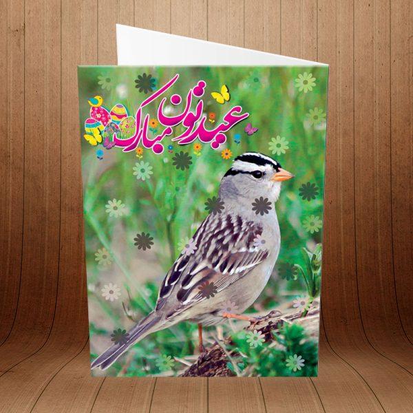 کارت پستال تبریک عید نوروز کد 3638