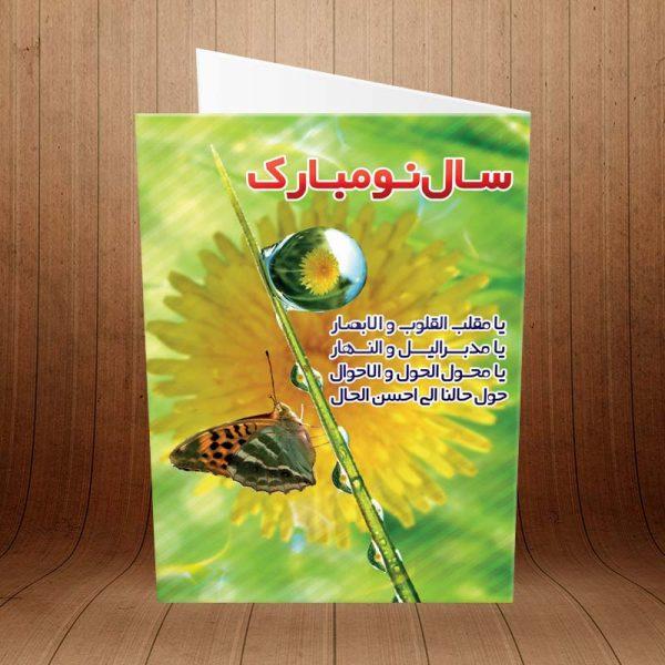 کارت پستال تبریک عید نوروز کد 3639