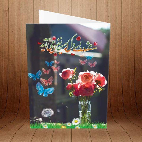 کارت پستال تبریک عید نوروز کد 3641