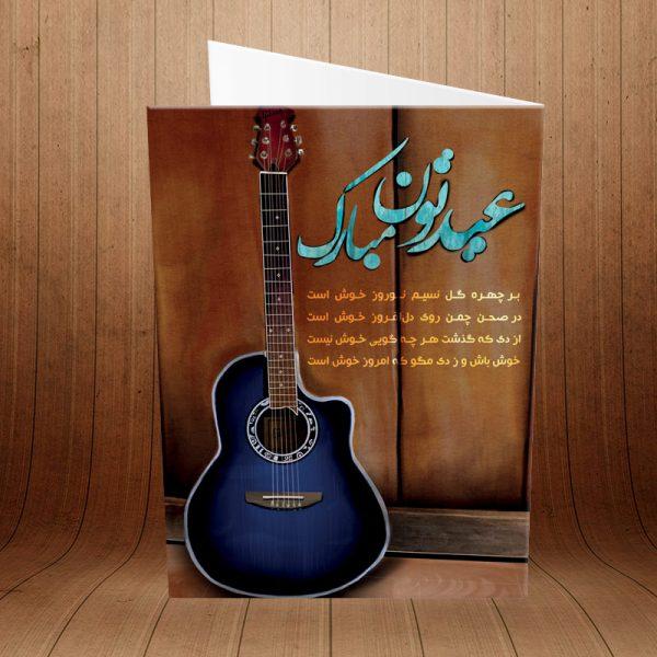 کارت پستال تبریک عید نوروز کد 3642