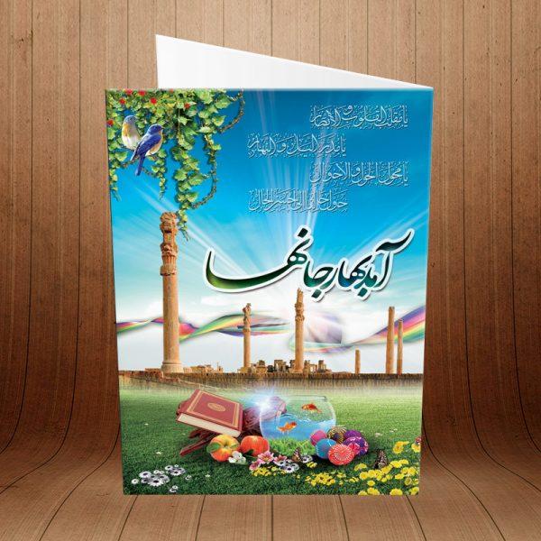 کارت پستال تبریک عید نوروز کد 3646