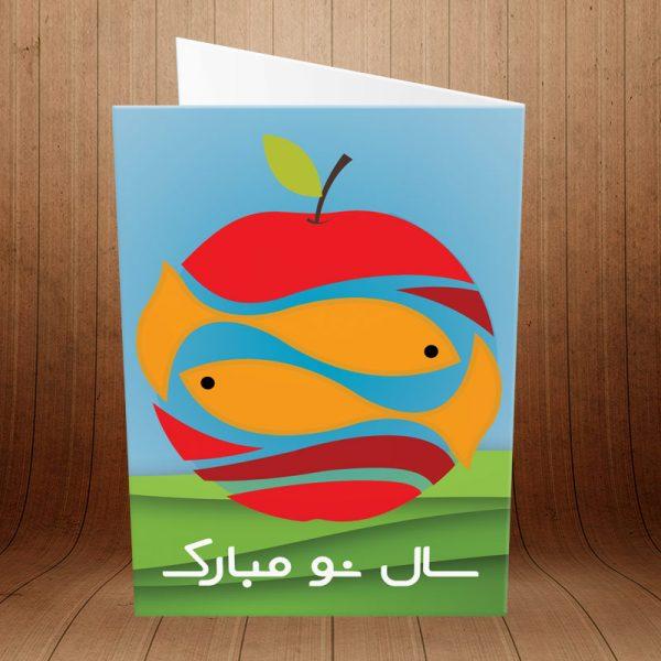 کارت پستال تبریک عید نوروز کد 3647