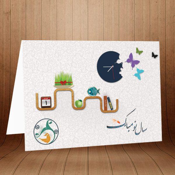 کارت پستال تبریک عید نوروز کد 3649