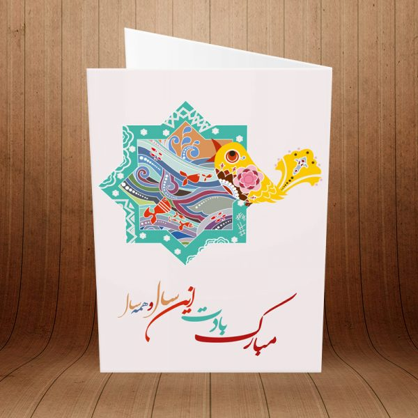 کارت پستال تبریک عید نوروز کد 3650