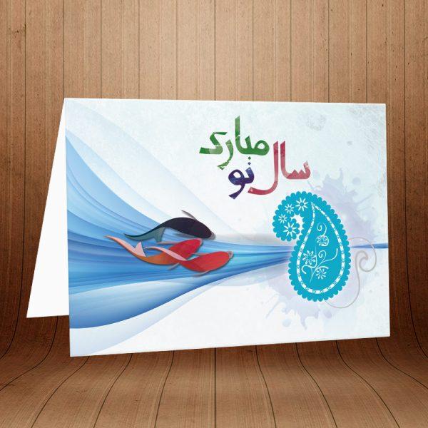 کارت پستال تبریک عید نوروز کد 3651
