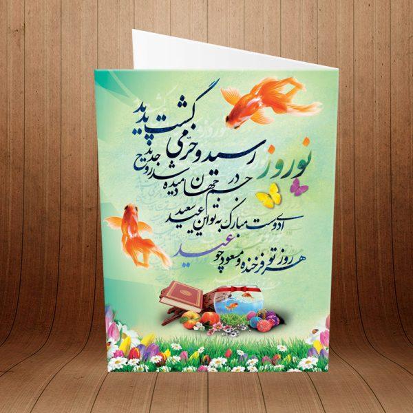 کارت پستال تبریک عید نوروز کد 3653