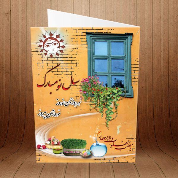 کارت پستال تبریک عید نوروز کد 3654
