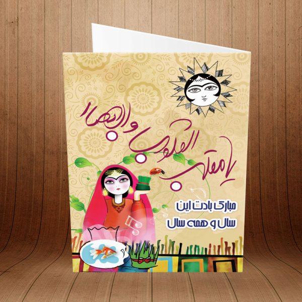 کارت پستال تبریک عید نوروز کد 3655