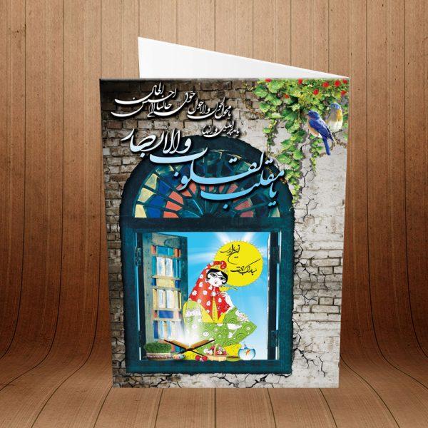 کارت پستال تبریک عید نوروز کد 3657