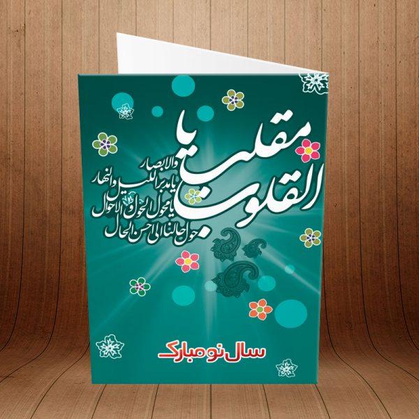 کارت پستال تبریک عید نوروز کد 3659