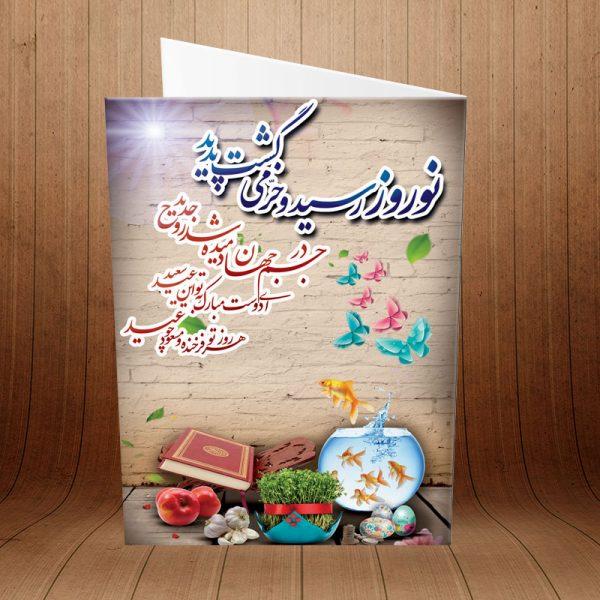 کارت پستال تبریک عید نوروز کد 3660