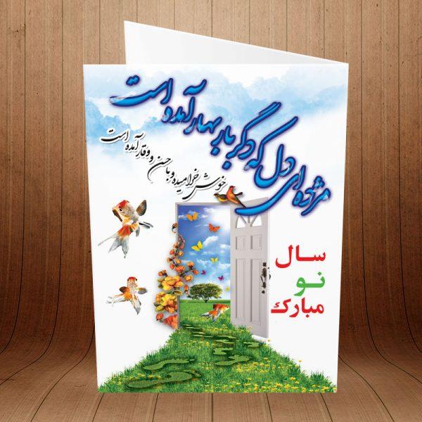 کارت پستال تبریک عید نوروز کد 3661