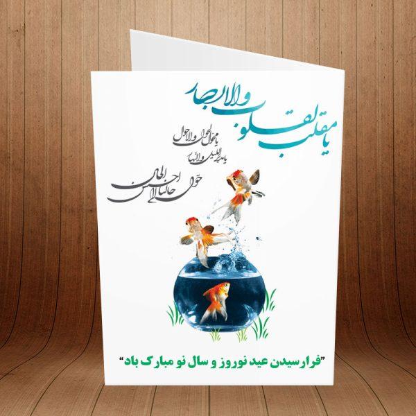 کارت پستال تبریک عید نوروز کد 3662