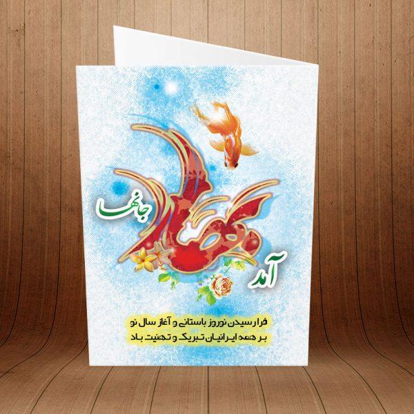 کارت پستال تبریک عید نوروز کد 3663