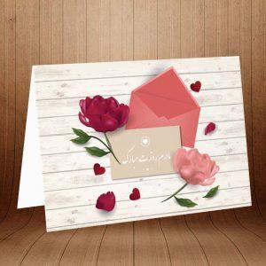 کارت پستال تبریک روز مادر کد 2177