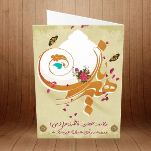 کارت پستال تبریک روز زن و مادر کد 3683