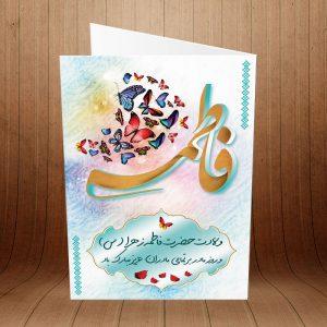 کارت پستال تبریک روز زن و مادر کد 3685