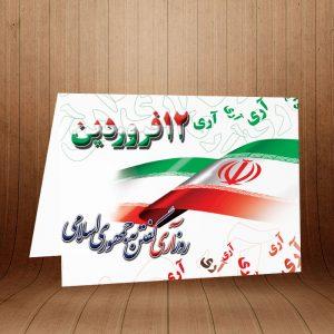 کارت پستال ویژه روز جمهوری اسلامی کد 3719
