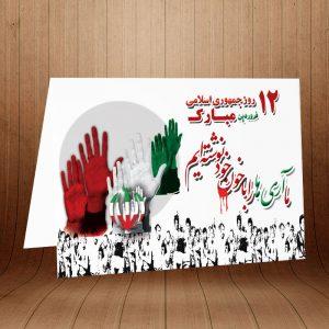 کارت پستال ویژه روز جمهوری اسلامی کد 3720