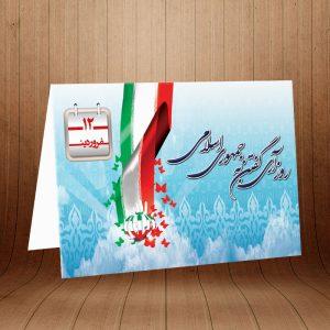 کارت پستال ویژه روز جمهوری اسلامی کد 3721