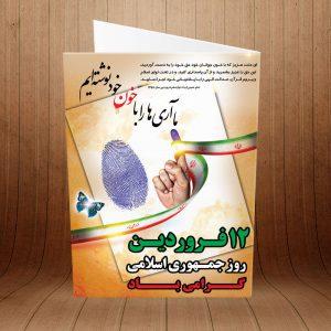 کارت پستال ویژه روز جمهوری اسلامی کد 3724