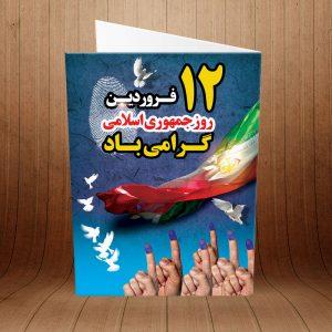 کارت پستال ویژه روز جمهوری اسلامی کد 3725