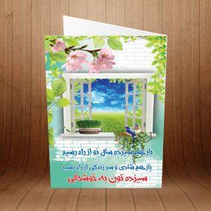 کارت پستال وبژه روز طبیعت کد 3737
