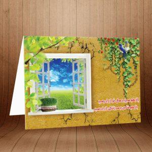 کارت پستال وبژه روز طبیعت کد 3738