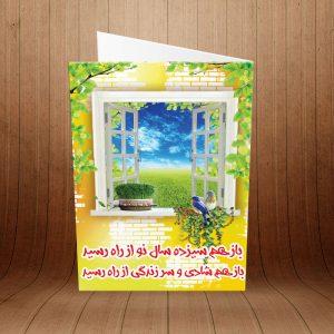 کارت پستال وبژه روز طبیعت کد 3739