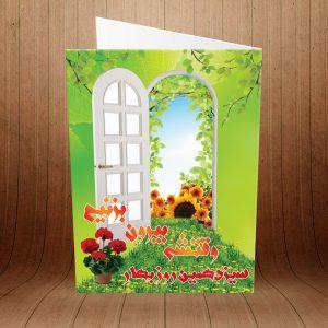 کارت پستال وبژه روز طبیعت کد 3740