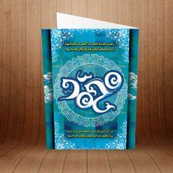 کارت پستال تبریک عید مبعث کد 3741