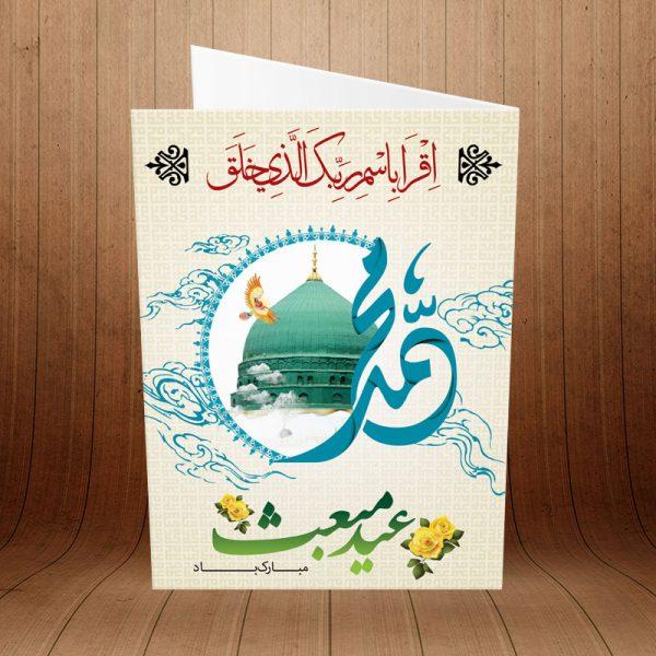 کارت پستال تبریک عید مبعث کد 3742