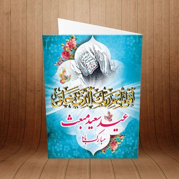 کارت پستال تبریک عید مبعث کد 3743