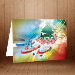 کارت پستال تبریک عید مبعث کد 3744