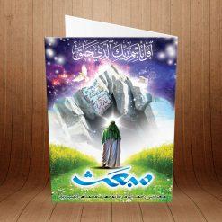 کارت پستال تبریک عید مبعث کد 3745