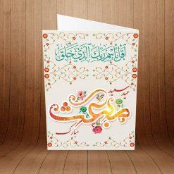 کارت پستال تبریک عید مبعث کد 3746