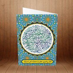 کارت پستال تبریک عید مبعث کد 3747