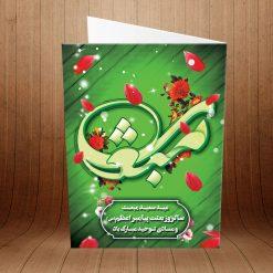 کارت پستال تبریک عید مبعث کد 3748