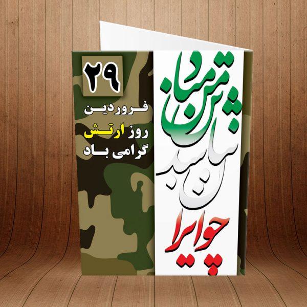 کارت پستال گرامیداشت روز ارتش کد 3751