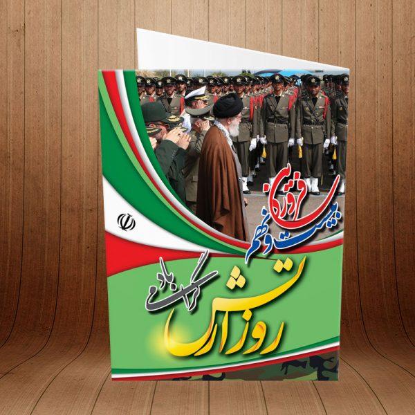 کارت پستال گرامیداشت روز ارتش کد 3754