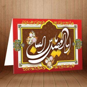 کارت پستال ویژه تبریک روز جانباز کد 3798